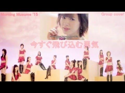 今すぐ飛び込む勇気 - Morning Musume