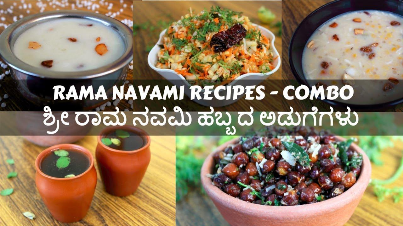 Rama navami special recipes rama navami special recipes kannada recipes sharons adugegalu forumfinder Images