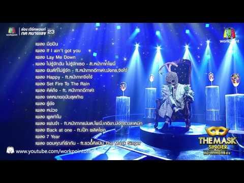 รวมเพลงเพราะหน้ากากทุเรียน | THE MASK SINGER หน้ากากนักร้อง