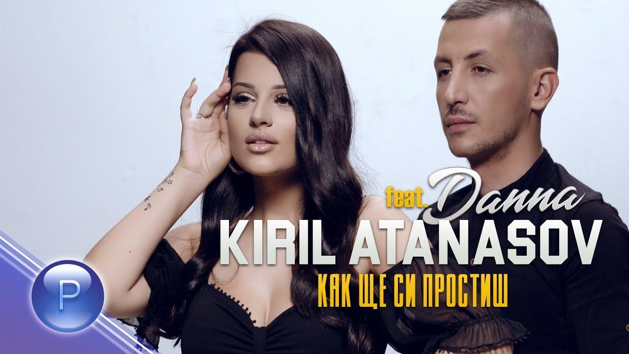 K. ATANASOV ft. DANNA - KAK SHTE SI PROSTISH / Кирил Атанасов ft. Данна - Как ще си простиш, 2019