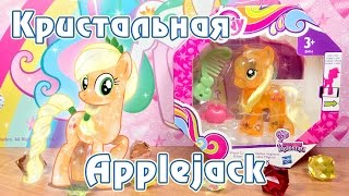Кристальная Эпплджек - обзор игрушки Май Литл Пони (My Little Pony)