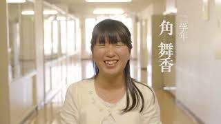 横浜女子短期大学 保育科 学校紹介2018