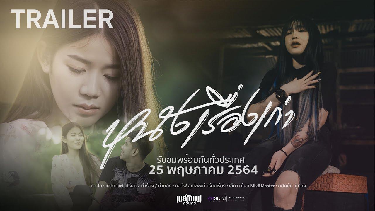 【TRAILER】หนังเรื่องเก่า - เนสกาแฟ ศรีนคร l ฟังพร้อมกัน 25 พฤษภาคม นี้