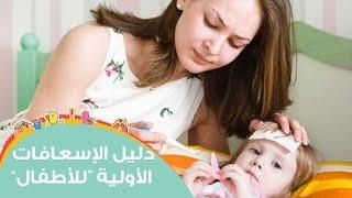 دليل الإسعافات الأولية للأطفال (إصابات العين - ارتفاع درجات الحرارة - الاختناق - الكدمات)