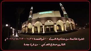 تلاوة رائعة و مؤثرة للقارئ ' صلاح مصلي ' من سور الفاتحة و يس و الحاقة 10 ذي القعدة 1437هـ HD البحرين