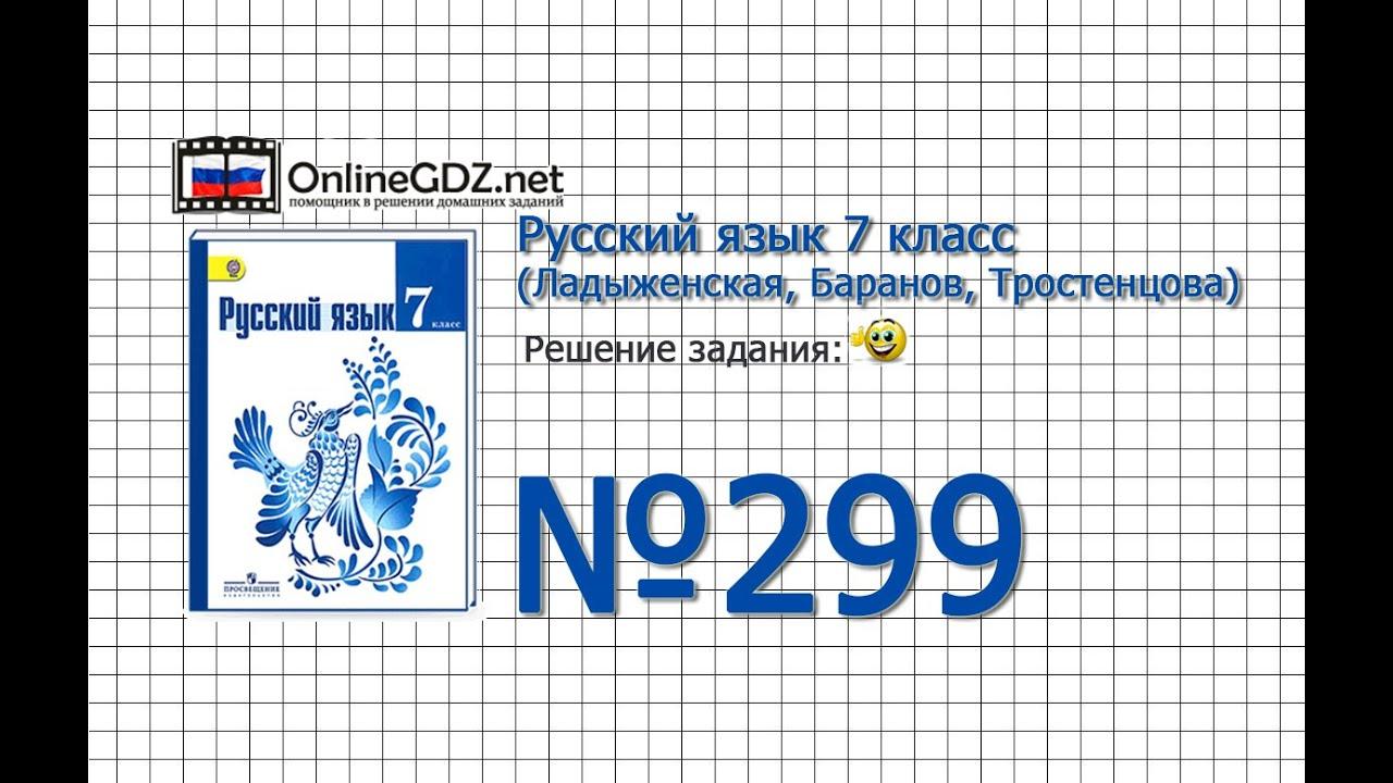Материал из русского языка ашурова 7 класс 299 упражнение
