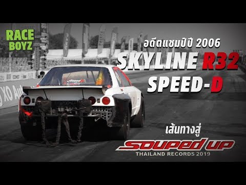 อดีต Skyline เร็วที่สุดในประเทศ โปรเจคย์ปลุกก็อตซิลล่า :  Speed D - สู่ Souped Up 2019 รุ่น PRO 6