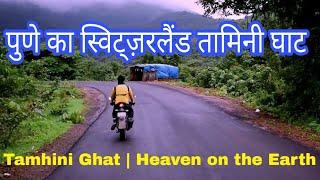 Tamhini Ghat, Pune, Maharashtra, Hill station, Waterfall