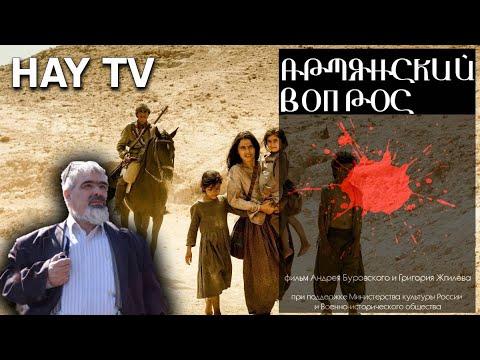 Русский писатель снял фильм «Армянский вопрос»