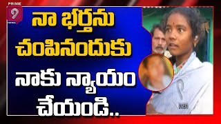 Disha Case Accused Chennakesavulu Wife Demands 15 Lakhs As Compensation | Prime9 News| Prime9 News