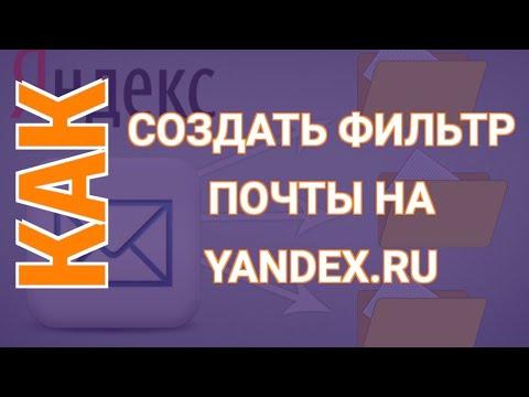 Настройка Фильтров в Почте Яндекс | Сортировка Почты Яндекс