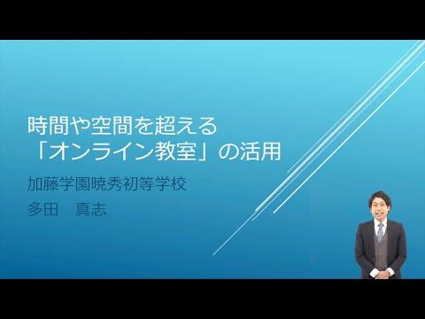 【iTeachers TV Vol.276】多田 真志 先生(加藤学園暁秀初等学校)前編を公開しました!