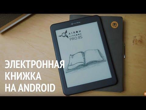 AirBook Pro 8S — электронная книга на Android