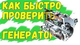 Топ 3 причины почему пропала зарядка. Как проверить генератор на автомобиле?