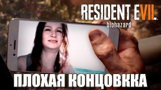 Прохождение RESIDENT EVIL 7 на русском  ПЛОХАЯ КОНЦОВКА -- ЗОЯ