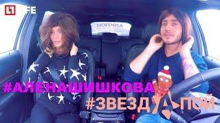 Бузова в караоке в машине? НЕА! Алена Шишкова (Выпуск 29) #ЗВЕЗДАПОЙ