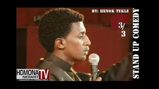 HDMONA - Part -3 -  ሀኖክ ተኽለ   Henok Tekle - New Eritrean Stand up Comedy