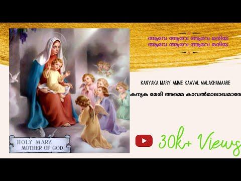 Kanyaka Mary amme kaval malakhamare
