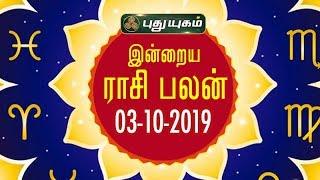 இன்றைய ராசி பலன் | Indraya Rasi Palan | தினப்பலன் | Mahesh Iyer | 03/10/2019 | Puthuyugam TV