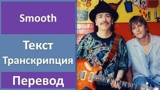 Santana Ft Rob Thomas Smooth текст перевод транскрипция