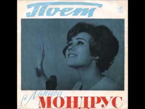 Лариса Мондрус - Синяя весна