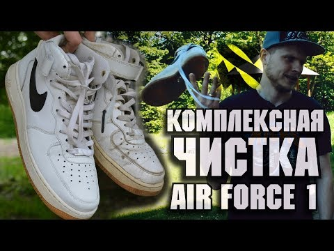КАК ЧИСТИТЬ БЕЛЫЕ КРОССОВКИ NIKE AIR FORCE 1?