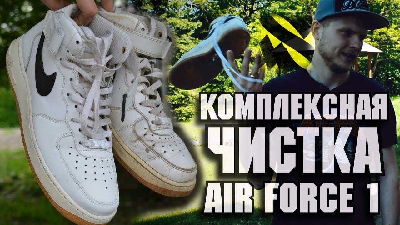 9dc6276e0 КАК ЧИСТИТЬ БЕЛЫЕ КРОССОВКИ NIKE AIR FORCE 1? - YouTube