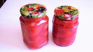 Помидоры в собственном соку.Как приготовить помидоры. Зимние заготовки.