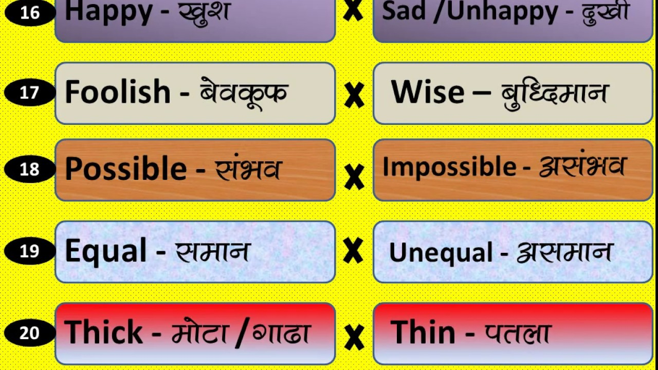 small resolution of In Hindi / 50 Opposite Words/Antonyms 5th
