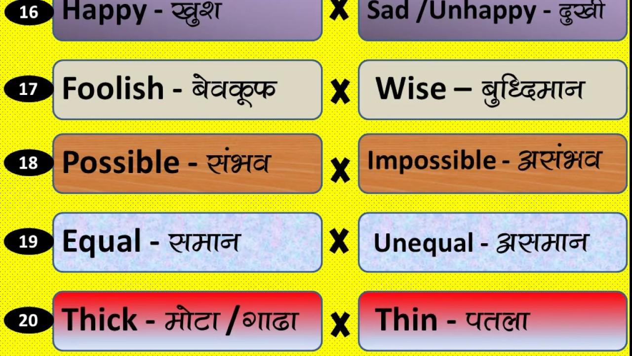 medium resolution of In Hindi / 50 Opposite Words/Antonyms 5th