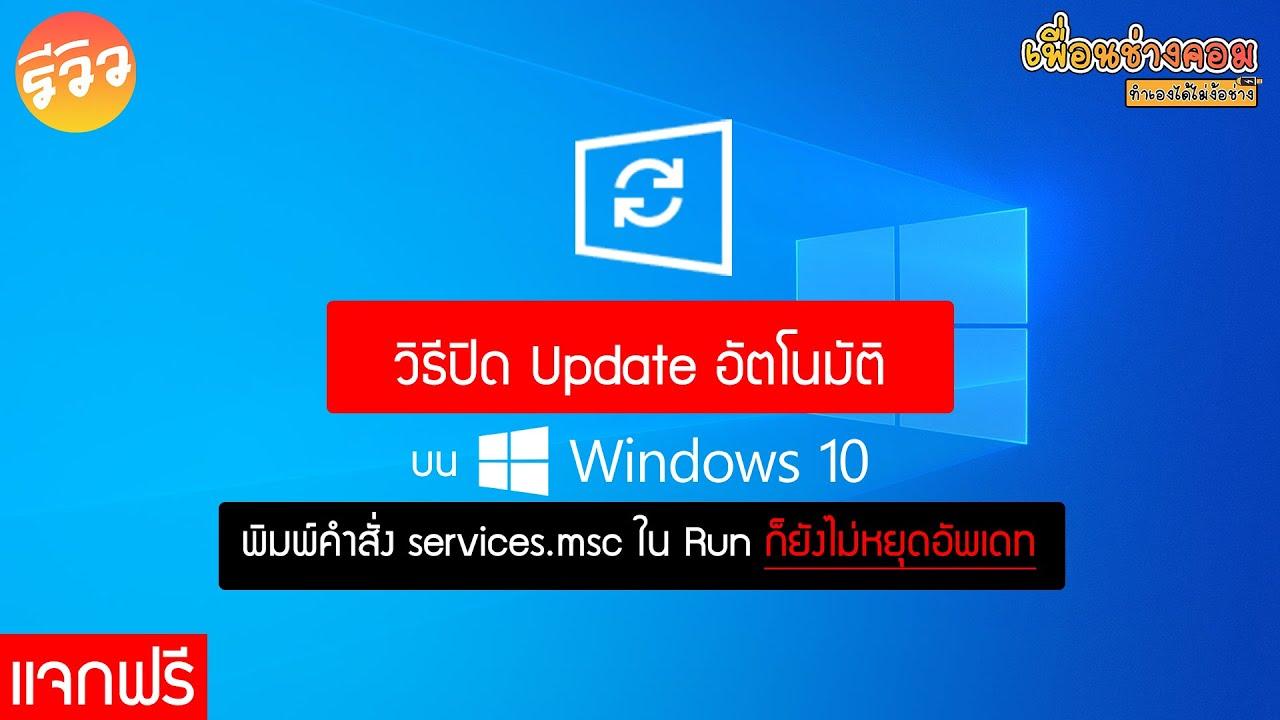 แจกโปรแกรมฟรี ปิดอัพเดทวินโดว์ แบบถาวร บน Windows 10 ไม่กลับมาคืนชีพอีกแน่นอน 100%