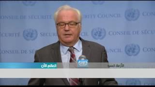 مجلس الأمن يصوّت اليوم على مشروعي قرارين بخصوص الأزمة السورية