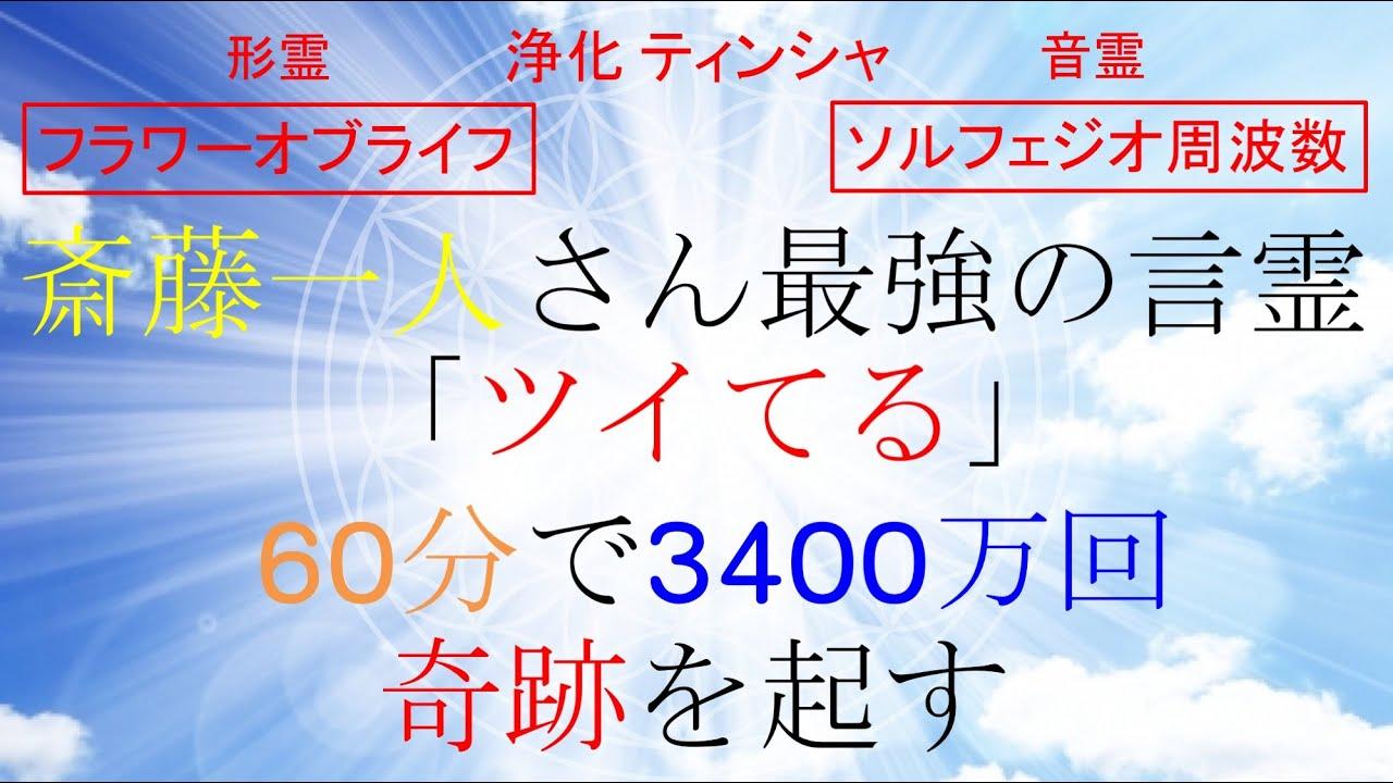【400倍速60分で3400万回】「ツイてる!」毎日聞けば奇跡が起きる+ティンシャ浄化+ソルフェジオ周波数+秘密のエッセンス