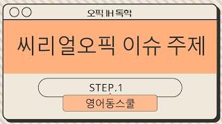 [오픽IH독학] 씨리얼 오픽 이슈주제 STEP 1