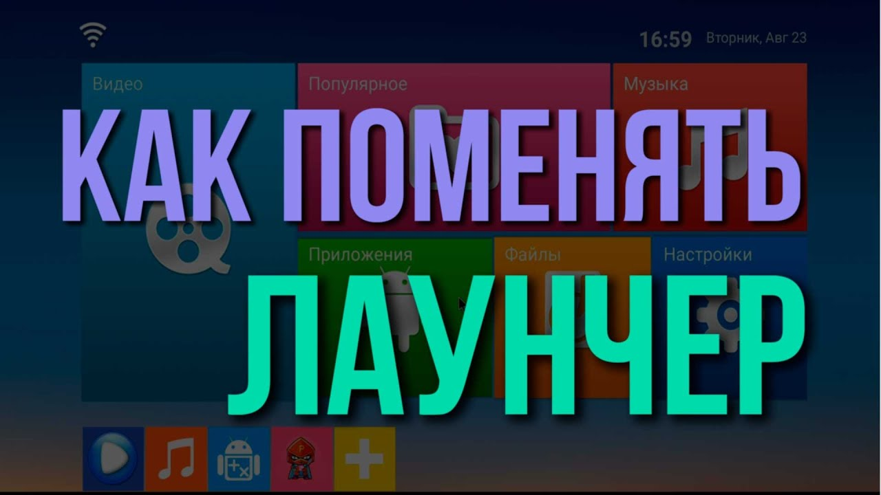 Как поменять лаунчер на Андроид ТВ приставке
