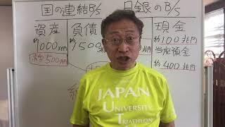 #日本の財政は極めて健全❗️#ネットの赤字はゼロ‼️