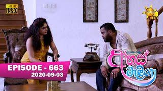 Ahas Maliga | Episode 663 | 2020-09-03 Thumbnail