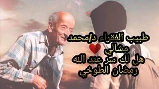 رمضان الطوخي| هل لك سر عند الله|طبيب الغلابه الدكتور محمد مشالي