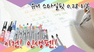 [키덜트왕국] 인생 볼펜!! 유니 스타일핏 0.28 전…