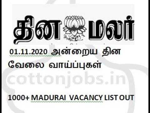 Dinamalar Madurai Sunday edition news paper jobs vacancies list out post 01.11.2020