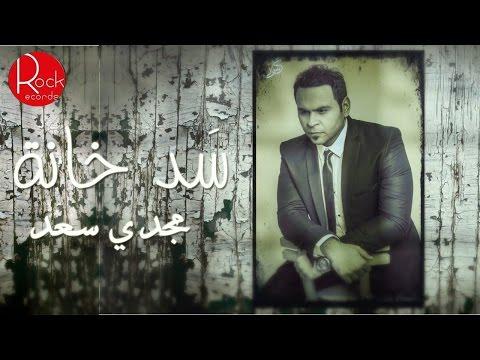 اغنية مجدي سعد سد خانة 2016 كاملة اون لاين MP3 + YouTube مع الكلمات