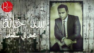 مجدي سعد - سد خانة /Magdy Saad-sad khana