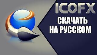 icofx скачать бесплатно на русском языке
