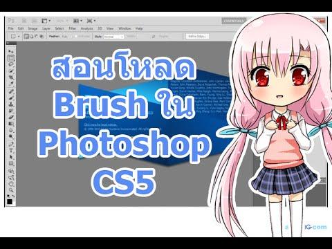 [Photoshop CS5] : สอนโหลด Brush