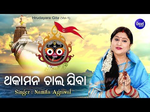 THAKAMANA CHALA JIBA ଥକାମନ ଚାଲ ଯିବା || Namita Agrawal || Sarthak Music