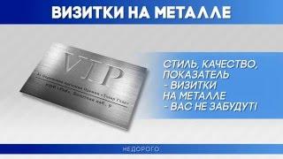 Визитки из металла под заказ(Изготавливаем срочно и со скидками! Визитки из металла на заказ, купить по недорогой цене в Москве, дёшево..., 2016-04-02T13:48:44.000Z)