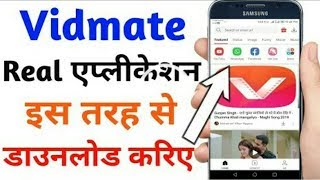 vidmate app kaise download kare android Mobile   vid mate app kaise install kare mobile me
