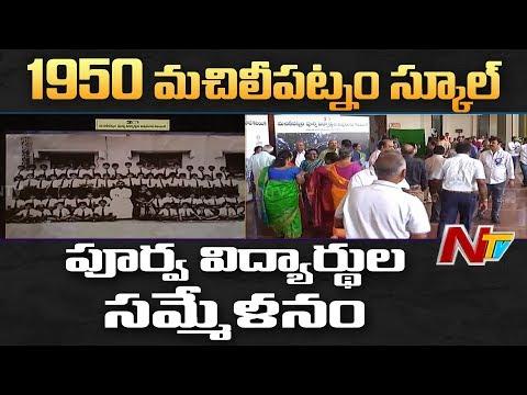 పూర్వ విద్యార్థుల సమ్మేళనం: 1950 Machilipatnam School Students Get Together | NTV
