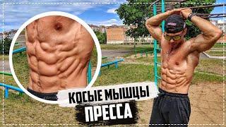 ТОП-4 упражнения на косые мышцы пресса