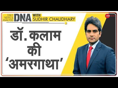 DNA: भारत को एक मजबूत राष्ट्र में बदलने वाले APJ Abdul Kalam की कहानी | Sudhir Chaudhary | Biography